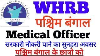west bengal recruitment 2019 (Medical Officer)||west bengal health recruitment board 2018