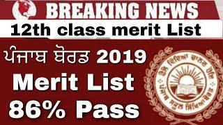 PSEB 12TH CLASS MERIT LIST 2019 GOOD NEWS // PUNJAB SCHOOL EDUCATION BOARD 2019 MERIT LIST