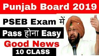 PSEB 2019 Easy Pass in Exam Good News 10th class || Punjab Board 2019 Latest/Good News 10 & 12 Clas
