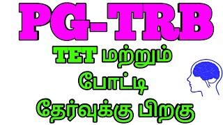 Pgtrb update news | trb board exams | tet trb exam news update notification|||