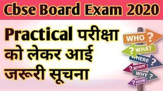 Cbse board exam 2020 || Cbse board 2020 news || Cbse letest news || Cbse board Exam || Cbse board