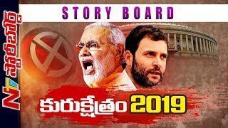 రాబోయే సార్వత్రిక ఎన్నికల్లో ప్రధాని పీఠాన్ని శాసించేది ఎవరు ? | Story Board | NTV