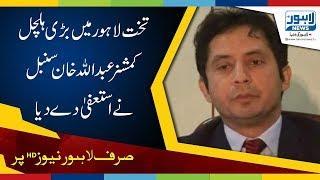 Parking Company Case: Abdullah Sumbal resigns as member of Board of Directors