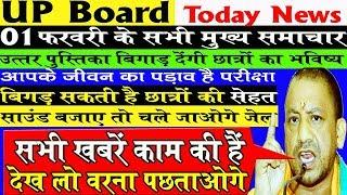 UP Board Exam 2019 Today News headlines || You will fail due to the answer sheet | Job Knowledge