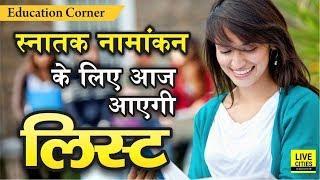Education Corner : Bihar Board आज जारी कर रहा स्नातक में Admission के लिए मेरिट लिस्ट l LiveCities