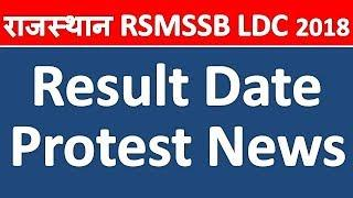 Rajasthan RSMSSB LDC 2018 Result Date And Protest News | The Study Power