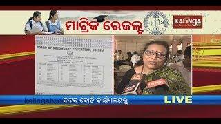 LIVE from Cuttack Odisha Board Announced 10 Matric Result 2019 | Kalinga TV