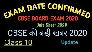 CBSE board exam date 2020 || CBSE Date Sheet 2020 Released Date of Class 10, CBSE Board Latest News