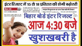 Bihar Board Inter Result 2018 | Latest News and update | बड़ी खुशखबरी