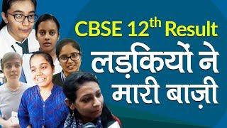 CBSE 12th Result 2019: Girls outshine Boys; Meet Girl Toppers here