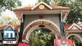 Travancore Devaswom Board Faces Financial Crisis | Mathrubhumi News