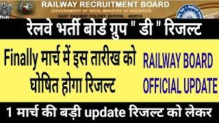 Railway group d result 2018 big update |Rrb group d notification | rrb result 1 March update