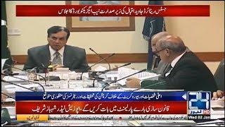 NAB Executive Board Meeting Under presidency Justice (R) Javed Iqbal