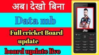 How to check cricket board |JIO PHONE NEW APP UPDATE TODAY|JIO PHONE NEW UPDATE