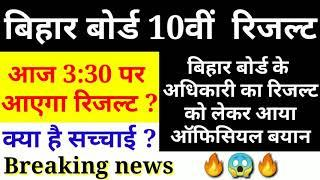 BIHAR BOARD 10TH RESULT 2019 || BSEB 10TH RESULT DATE 2019 || Bihar board matric class result date