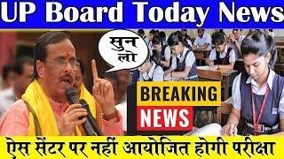 Breaking News :- up board today news 2020 || up board exam 2020 || board exam 2020 news
