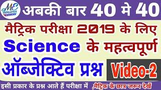 Science Important Objective Question for Class 10th | Bihar Board | Mithilanchal Express | Video_#2