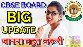 BIG CHANGES IN CBSE BOARD 2018-2019 | LATEST BREAKING NEWS CLASS 10 AND 12th | CBSE EXAM NEWS TODAY