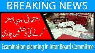 Examination planning in Inter Board Committee | 2 Nov 2018 | Headlines | 92NewsHD