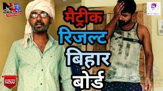 Comedy Video।।Matric Result Bihar Board 2018।।10th रिजल्ट बिहार बोर्ड।।Bhojpuri comedy video।।NUG