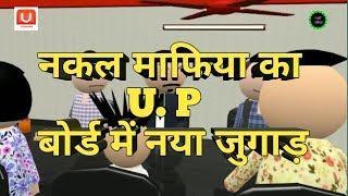 Make Joke Of -नकल माफिया का U. P Board में नया जुगाड़   Mjo  Hindi joke  U. P Board Exam 2019