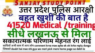 UPP 41520 Medical/lucknow update /Medical and training update news today