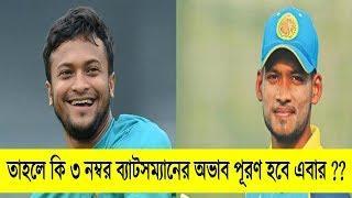 কে খেলবে ৩ নম্বরে ? Shakib নাকি Shanto ? Bangladesh Cricket News 2018
