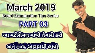 Board Exam Tips Series | Mach 2019 | All Subject Materials| PART 03