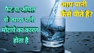 फैट या ऑयल से ज्यादा पानी मोटापे का कारण होता है, आप पानी  कैसे पीते हैं?, Basic info, Dr Shalini
