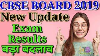 CBSE BOARD EXAM 2019 Results Latest News Today  | CLASS 10th AND 12th DATE SHEET,Time Table,Schedule