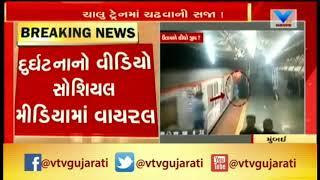 IBM techie dies trying to board running train in Mumbai, Video gone Viral on Social Media | Vtv News