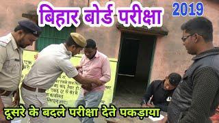 बिहार बोर्ड परीक्षा | कॉमेडी 2019 | Bihar Board Exam-Bord Matric Pariksha- Comedy-2019-Darpan Mirror