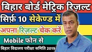 Bihar Board Matric Result Kaise Check Kare || How To Check Bihar Board 10th Result 2019 || BSEB 10th