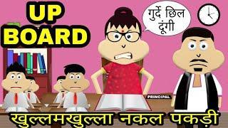 JOKE ON - नकल का जुगाड़ ! U.P. BOARD EXAM 2019   Hindi Joke   Jokes