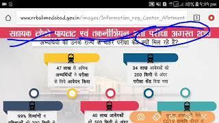 Railway RRB Latest News for ALP Technician Exam Centre