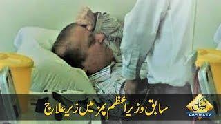 CapitalTV; Nawaz Sharif under supervision of PIMS medical Board