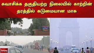 சுவாசிக்க தகுதியற்ற நிலையில் காற்றின் தரத்தில் கடுமையான மாசு | Pollution Control Board | Delhi