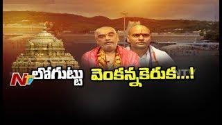 Ramana Deekshitulu Vs TTD Board | Ramana Deekshitulu Over Alleges Irregularities In TTD Governance