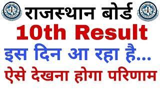 Rajasthan Board 10th Class Result Kab Aayega//Rajasthan Board 10th Class Result Kaise Check Kare