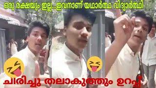 Kerala plus 2 board exam chemistry funny tik tok video