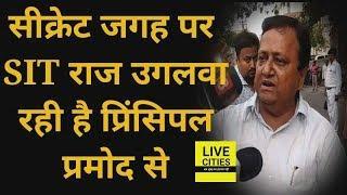 Bihar Board : Gopalganj में Principal Pramod Srivastava को SIT फिर रगड़ रही है, राज खुलेंगे और भी