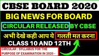 BIG NEWS CBSE BOARD 2020 FOR CLASS 12TH AND 10TH|CBSE NEWS TODAY|CBSE LATEST CIRCULAR FOR BOARD EXAM
