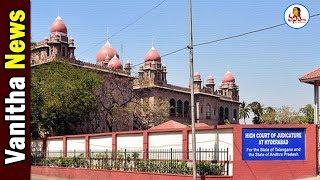 Telangana High Court Orders to TS Inter Board For Revaluation | Vanitha News | Vanitha TV