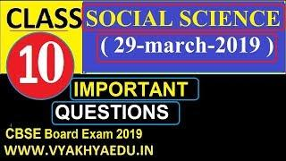 CLASS 10 SOCIAL SCIENCE IMPORTANT QUESTIONS 2019 Live IN HINDI | CBSE BOARD EXAM 2019 |