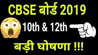 CBSE Board Exam 2019 | Good News | cbse internal options in exam | Class 10 | Class 12 | Cbse latest
