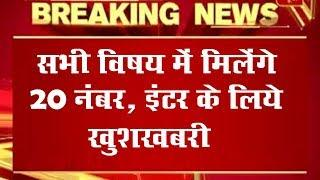 up board breaking news today || up board result 2019 date || up board news || One Place News