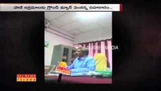 Raj News Sting Operation Exposed KU Sports Board Secretary Gade Pani Corruption | Warangal