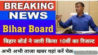 बिहार बोर्ड ने जारी किया 10वीं का रिजल्ट|| bseb 10th result kab aayega || bihard board 10th result