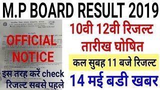 Mp board Result 2019   10th,12th Result कल 11 घोषित   इस बार रिजल्ट अच्छा रहा   official notice आया