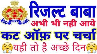 कटऑफ़ पर चर्चा। up police constable bharti latest update, latest news, upp result update 2018